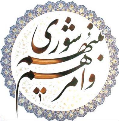 آشنایی با شورای اسلامی شهر